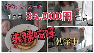 【節約生活】1ヶ月35,000円でやりくり中の夫婦喧嘩問題|節約|家計見直し|