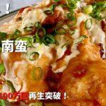【150万回再生人気レシピ】フライパンひとつ!コウケンテツ流!とろ〜り甘酢&タルタルで食べる鶏むね肉チキン南蛮の作り方