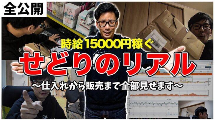 【完全公開】仕入れ→納品→販売まで全部見せます、せどりで時給15,000円のリアル