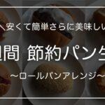 【1週間の朝ごはん】簡単節約ロールパンアレンジ7選/ロールパンサンド【食費2.5万】
