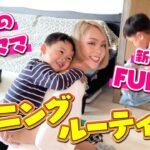 【ギャルママ】【モーニングルーティン】2児のママモデルふうかの多忙すぎる朝の過ごし方!!