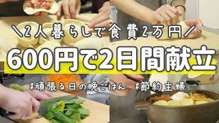 【食費2.0万円】600円で2日間!頑張る日の節約晩ごはん【節約主婦】