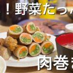 食費2.5万円節約専業主婦の簡単野菜の肉巻き!