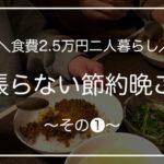 【食費2.5万円】頑張らない3日間の晩ご飯〜その①〜ズボラしながら節約自炊を楽しむ主婦【二人暮らし】