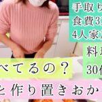 【料理動画】何日か分のご飯と作り置き 手取り20万円台 食費3万円 4人家族 料理嫌い 30代主婦