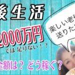 【老後/資金/主婦】老後2000万円では足りない理由&主婦の資金作り