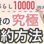 【食費節約術】2人暮らしで1ヶ月10000円で過ごせる究極の節約方法教えます♡ 食費一万円生活