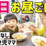【簡単料理】2歳差ワンオペ2児ママが作る平日のお昼ごはんレシピ1週間分!0歳7ヶ月赤ちゃん・2歳イヤイヤ期【幼児食】【ランチ/昼食】