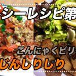 【ヘルシーレシピ第2弾】【ダイエット】料理が苦手な人でも作れる簡単でヘルシーな夕飯レシピを3品紹介【彼氏ごはん】