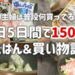 【食費月2万】平日5日間で1500円の節約晩ごはん&買い物記録【2人暮らし】
