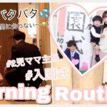 【モーニングルーティン】バタバタな3歳長男の入園式の日の朝