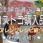 【コストコ購入品】節約主婦が選ぶコストコ購入品紹介 4月分