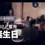 赤字で節約中だけど、奮発してお誕生日パーティ、お出かけ、プレゼント!【築40年アパート 二児の母Vlog#115】