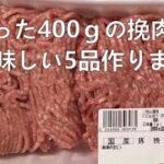 【ひき肉料理】たった400gの挽肉簡単美味しい5品レシピ