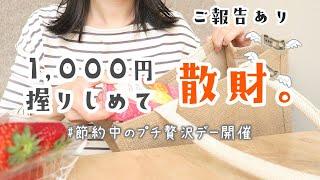 【散財】節約主婦のプチ贅沢デー!4月は1,000円でお家カフェオープンしてみた。