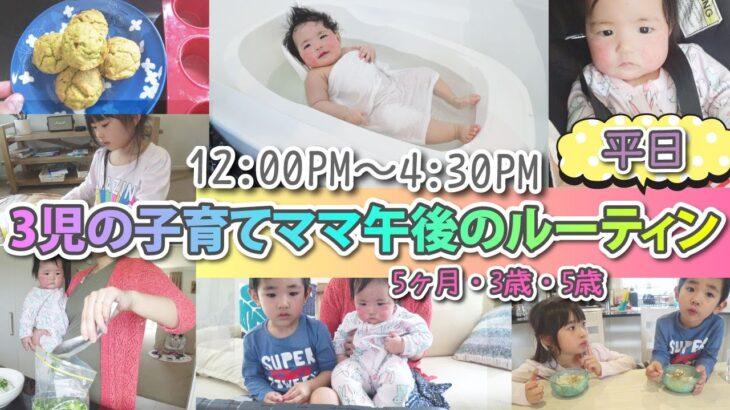 【生後5ヶ月 】3歳 5歳 海外トリリンガル子育て 3児ママ午後のルーティン【ワンオペ】 / Afternoon routine of 3 kids mum