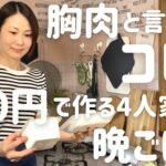 【節約晩ごはん】アラフォー主婦が胸肉で作る500円の晩ごはん