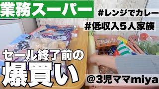 【業務スーパー購入品】節約主婦の爆買い/節約昼ごはん/低収入5人家族/食費月3.5万円