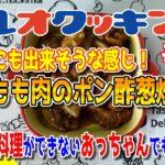 【料理】#59:料理が出来ないおっちゃんでも作れる簡単鶏肉レシピ「鶏もも肉のポン酢葱炒め」【レシピ】
