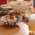 【おうち居酒屋】手抜き濃厚おつまみ6品!火を使わない簡単料理