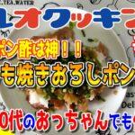 【料理】#60:40代のおっちゃんでも作れる簡単鶏肉レシピ「もも焼きおろしポン酢」【レシピ】