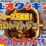 【料理】#62:40代のおっちゃんでも作れる簡単鶏肉レシピ「鶏肉のトマトジュース煮」【レシピ】
