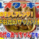 【料理】#64:40代のおっちゃんでも作れる簡単鶏肉レシピ「手羽元のサッパリ煮」【レシピ】