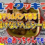 【料理】#65:40代のおっちゃんでも作れる簡単鶏肉レシピ「油で揚げないヘルシー唐揚げ」【レシピ】