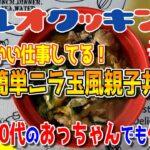 【料理】#66:40代のおっちゃんでも作れる簡単鶏肉レシピ「簡単ニラ玉風親子丼」【レシピ】