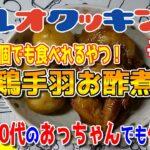 【料理】#67:40代のおっちゃんでも作れる簡単鶏肉レシピ「鶏手羽お酢煮」【レシピ】