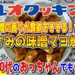 【料理】#68:40代のおっちゃんでも作れる簡単鶏肉レシピ「ささみの味噌マヨ焼き」【レシピ】