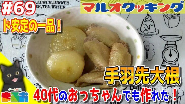 【料理】#69:40代のおっちゃんでも作れる簡単鶏肉レシピ「手羽先大根」【レシピ】