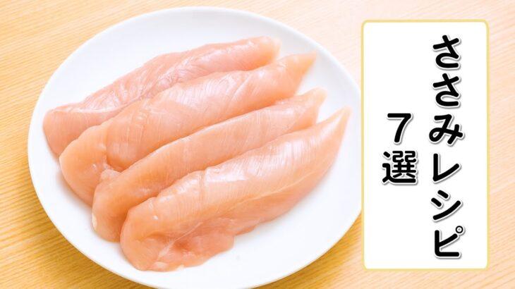 【低カロリー食材】ささみレシピ7選【簡単おいしい】