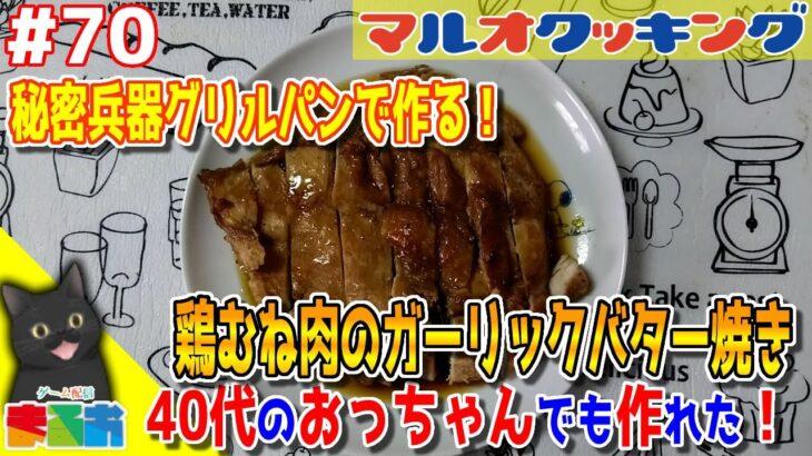 【料理】#70:40代のおっちゃんでも作れる簡単鶏肉レシピ「グリルパンで作る鶏むね肉のガーリックバター焼き」【レシピ】