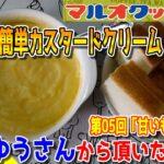 【料理】#71:40代のおっちゃんでも作れる簡単甘いものレシピ「レンジで簡単カスタードクリーム」【レシピ】