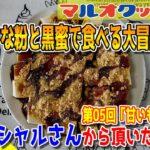 【料理】#72:40代のおっちゃんでも作れる簡単甘いものレシピ「豆腐のきな粉と黒蜜がけ」【レシピ】