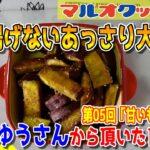 【料理】#73:40代のおっちゃんでも作れる簡単甘いものレシピ「油で揚げないあっさり大学芋」【レシピ】
