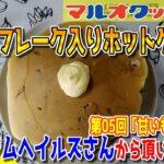 【料理】#74:40代のおっちゃんでも作れる簡単甘いものレシピ「チョコフレーク入りホットケーキ」【レシピ】