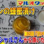 【料理】#76:40代のおっちゃんでも作れる簡単甘いものレシピ「レモンの蜂蜜漬け」【レシピ】