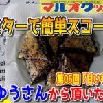 【料理】#77:40代のおっちゃんでも作れる簡単甘いものレシピ「トースターで簡単スコーン」【レシピ】