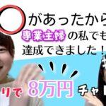 【在宅ワークやってみた】スマホ一つで8万円チャレンジ!収入ゼロだった専業主婦の美咲さんが達成できた秘密とは?