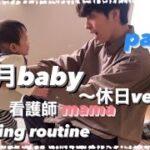 【モーニングルーティン】8ヶ月赤ちゃんと看護師育休中ママ【パパのいる休日version】