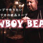 【簡単キャンプ料理】カウボーイビーンズ本場BBQマスターが教える簡単レシピ大公開!