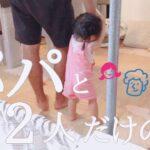 【ペルー人パパ育児】1歳1ヶ月赤ちゃんとナイトルーティン(ママのいない夜、短いバージョン)Dad and 1 year old baby Eru, night routine short ver