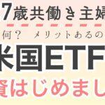 【高配当ETF】投資初心者の主婦が米国ETF投資をはじめてみた!