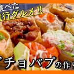 【韓国料理レシピ】大流行中のユブチョバプ‼️超簡単なのに激うま😋💓GWに作ってみよう👏【JO1も食べた】