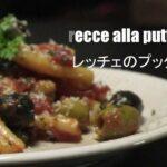 カサレッチェのプッタネスカの作り方【パスタレシピ】 簡単!How to make Puttanesca of Casaresche