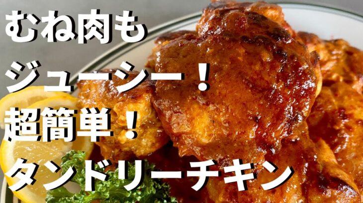 超簡単!むね肉もしっとりジューシーなタンドリーチキンの作り方/How to make tender!Juicy! Tandoori Chicken