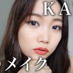 【ケイト縛りメイク】KATEで大人っぽいプチプラメイク♡新作も使用!