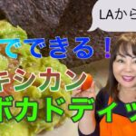 【料理レシピ】メキシカン アボガド ディップ ワカモレ MexicanAvocado Dip アメリカのロサンゼルスに住む日本人・青井ゆかりの日本人の口に合う簡単・お手軽国際料理のレシピを世界へ発信